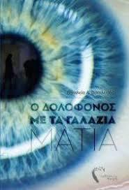 Ο δολοφόνος με τα γαλάζια μάτια