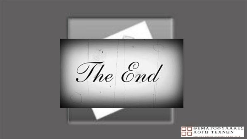 Πώς να γράψετε ένα ικανοποιητικό τέλος
