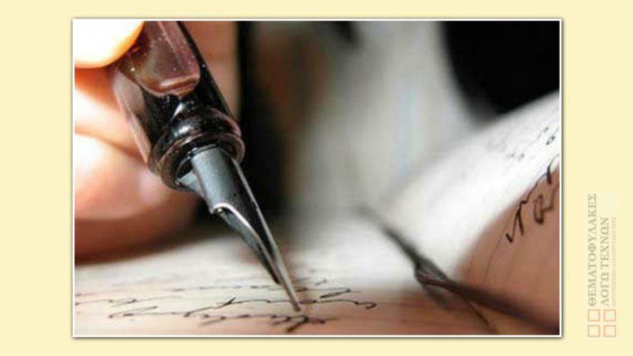 Γιατί να πάρω μέρος σε λογοτεχνικούς διαγωνισμούς;