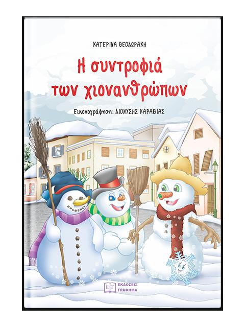 Η συντροφιά των χιονανθρώπων