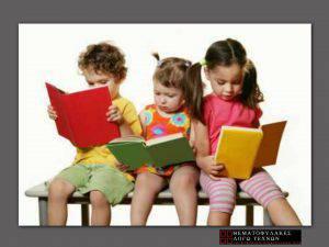 Γιατί οι περισσότεροι συγγραφείς είναι άτομα που διαβάζουν βιβλία από μικροί;