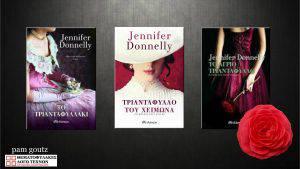 Τριλογία «Το τριανταφυλλάκι» - Jennifer Donnelly