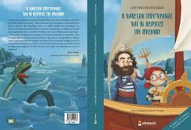 Ο Καπετάν Τσουγκράνας και οι πειρατές του Ωκεανού