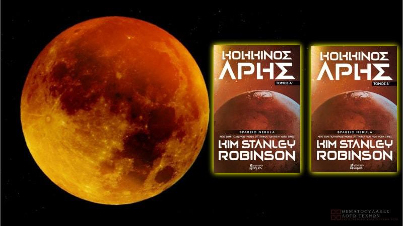 Άρης. Ο κόκκινος πλανήτης