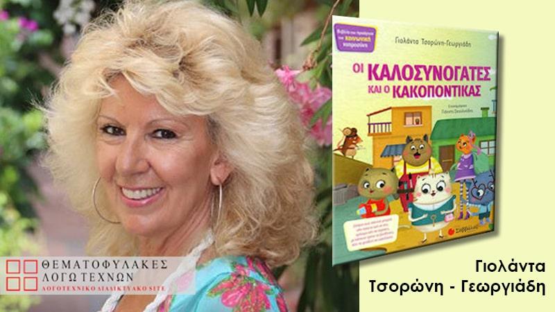 Οι καλοσυνόγατες και ο κακοπόντικας - Γιολάντα Τσορώνη - Γεωργιάδη