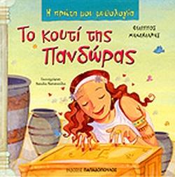 To κουτί της Πανδώρας-Φίλιππος Μανδηλαράς