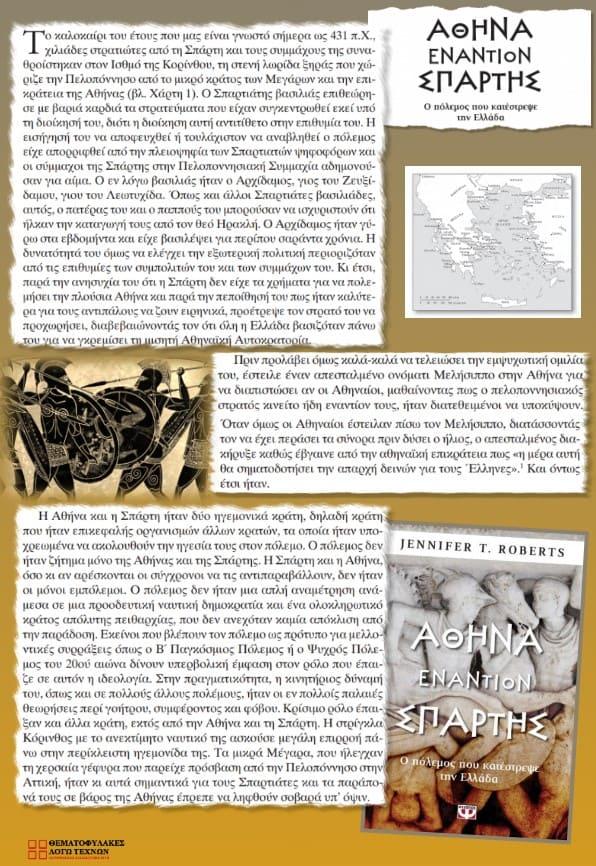 Αθήνα εναντίον Σπάρτης ο πόλεμος που κατέστρεψε την Ελλάδα (απόσπασμα)
