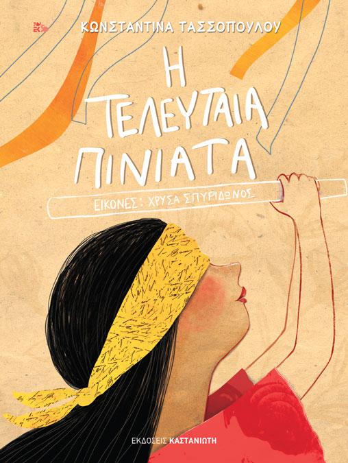Η τελευταία πινιάτα - Κωνσταντίνα Τασσοπούλου
