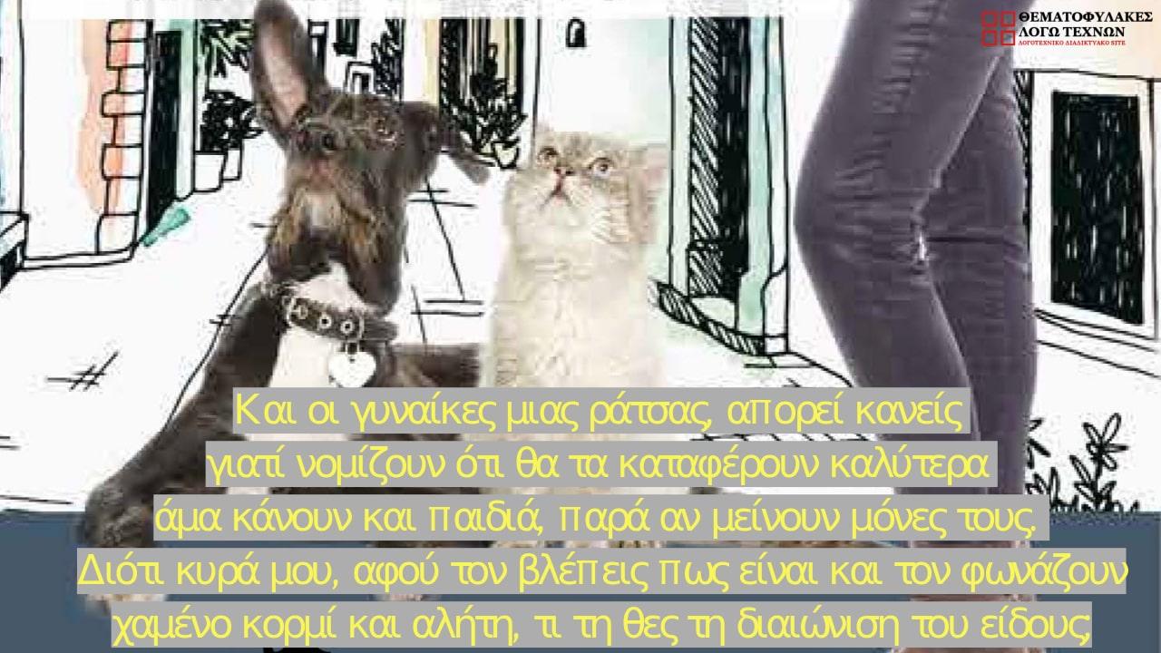 Ιστορίες για σκύλους και μια γάτα - Σύσση Καπλάνη