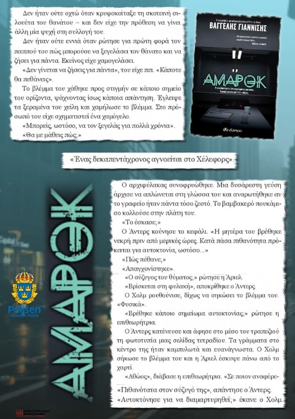 Αμαρόκ (απόσπασμα)