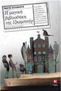 Η μαγική βιβλιοθήκη της Ιζκαμπούρ