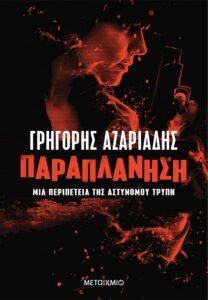 Παραπλάνηση - Γρηγόρης Αζαριάδης