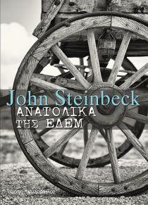 Ανατολικά της Εδέμ - John Steinbeck