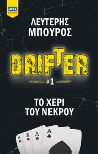 Drifter -1 : Το Χέρι του Νεκρού - Λευτέρης Μπούρος