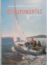 Ιστιοδρομώντας - Θεοδώρα Κουφοπούλου-Ηλιοπούλου