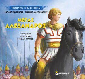 Μέγας Αλέξανδρος - Βασίλης Κουτσιαρής & Γιάννης Διακομανώλης
