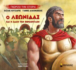 Ο Λεωνίδας και η μάχη των Θερμοπυλών - Βασίλης Κουτσιαρής & Γιάννης Διακομανώλης