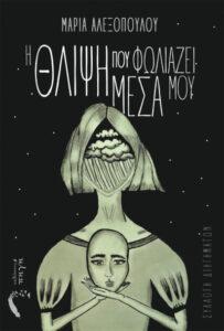 Η θλίψη που φωλιάζει μέσα μου - Μαρία Αλεξοπούλου
