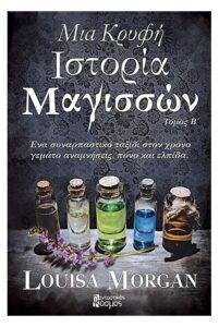 Μια Κρυφή Ιστορία Μαγισσών (Τόμος Β') - Morgan Louisa