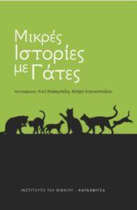 Μικρές ιστορίες για γάτες