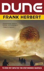 Dune: Η αρχή - Frank Herbert