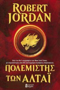 Πολεμιστής των Αλτάι - Robert Jordan
