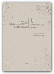 Συνέντευξη - Μάγδα Παπαδημητρίου-Σαμοθράκη