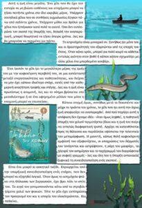 Το βιβλίο των χελιών (απόσπασμα)