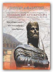 Πως γράφτηκε Το σπαθί του αυτοκράτορα. Η ιστορία πίσω από το βιβλίο
