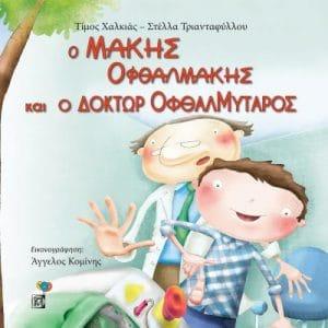 O Mάκης Οφθαλμάκης και ο Δόκτωρ Οφθαλμύταρος