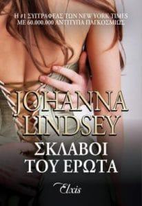 Σκλάβοι του έρωτα - Johanna Lindsey