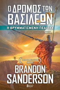 Ο Δρόμος των Βασιλέων Τόμος Α' - Η Θρυμματισμένη Πεδιάδα - Brandon Sanderson