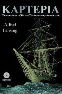 Καρτερία - Alfred Lansing
