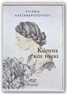 Συνέντευξη - Ευγενία Αλεξανδροπούλου