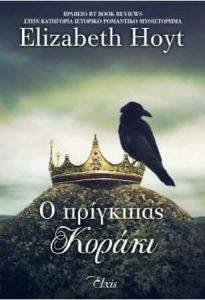 Ο πρίγκηπας κοράκι