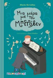 Μια μέρα με τον Μπετόβεν - Μηνάς Βιντιάδης