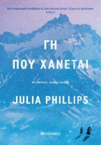 Γη που χάνεται - Julia Phillips