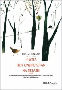Η Κότα που ονειρευόταν να πετάξει Sun-Mi Hwang