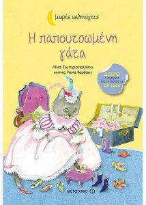 Η παπουτσωμένη γάτα - Λίνα Σωτηροπούλου
