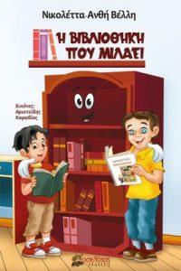 Η βιβλιοθήκη που μιλάει - Νικολέττα-Ανθή Βέλλη