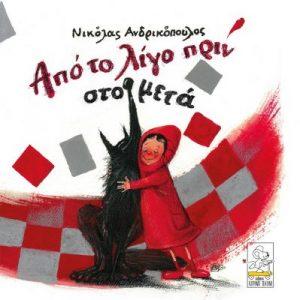 Συνέντευξη - Νίκος Ανδρικόπουλος