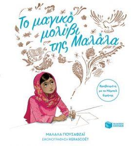 Το μαγικό μολύβι της Μαλάλα