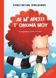 Δε μ' αρέσει τ' όνομα μου - Κωνσταντίνα Αρμενιάκου