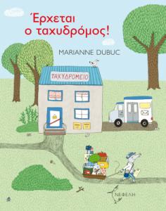 Έρχεται ο ταχυδρόμος - Marianne Dubuc