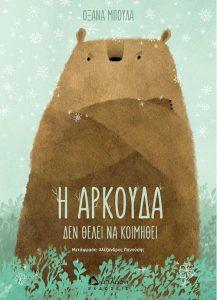 Η Αρκούδα δεν θέλει να κοιμηθεί - Oksana Bula