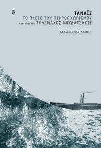 Τάναϊς, το πλοίο του πικρού χωρισμού - Τηλέμαχος Μουδατσάκις