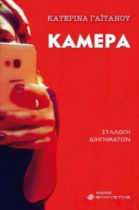 Kάμερα - Κατερίνα Γαϊτάνου