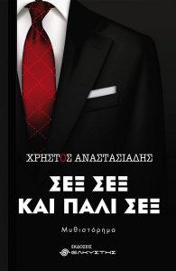 Σεξ Σεξ και πάλι Σεξ - Χρήστος Αναστασιάδης