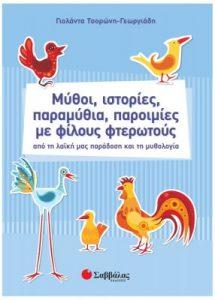 Μύθοι, ιστορίες, παραμύθια, παροιμίες με φίλους φτερωτούς - Γιολάντα Τσορώνη- Γεωργιάδη