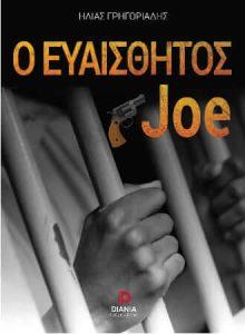 Ο ευαίσθητος Joe